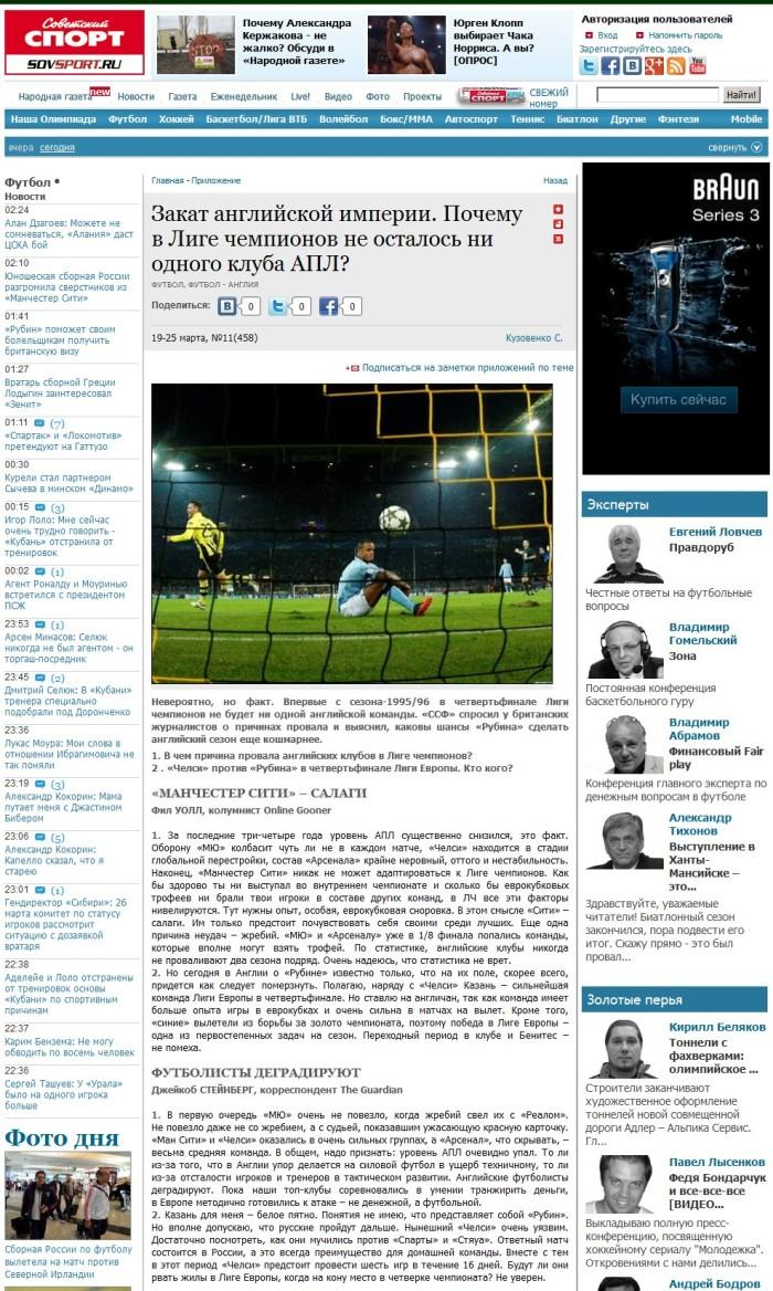 sov sport 19Mar13